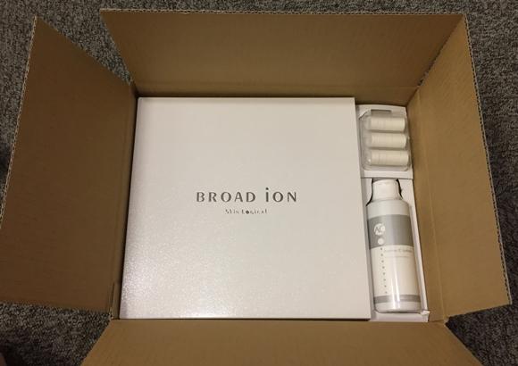 ブロードイオントライアルセットの箱