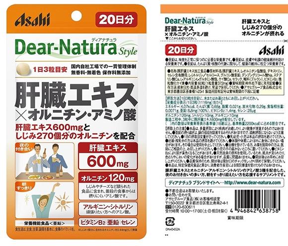 ディアナチュラスタイル 肝臓エキスxオルニチン・アミノ酸