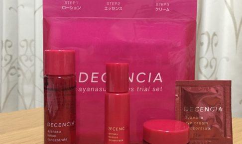 DECENCIAのアヤナスのセット