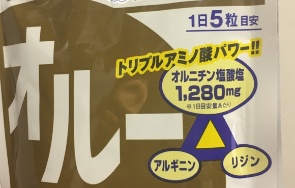 DHCのオルニチンの効果