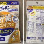 DHC「肝臓エキス+オルニチン」