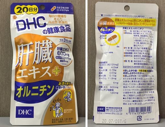 DHC「肝臓エキス+オルニチン」の効果と口コミ | PULCH