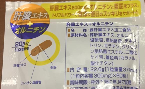 DHCの肝臓エキス+オルニチンの効果