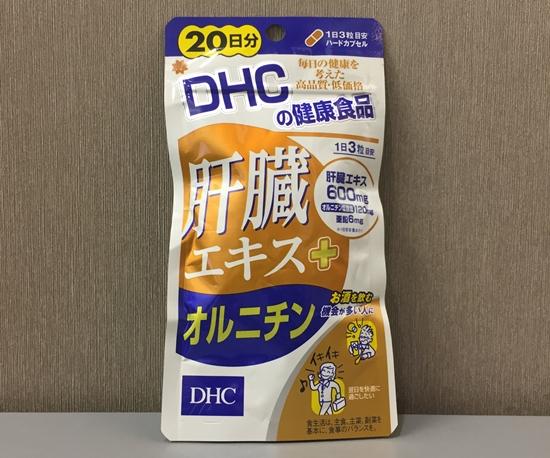 DHCの『肝臓エキス+オルニチン』