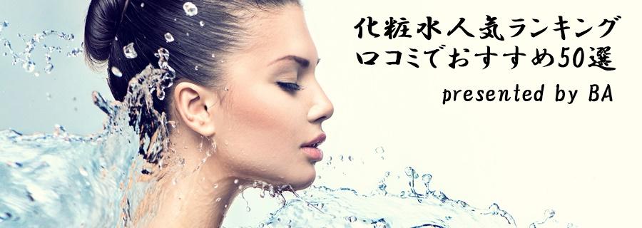 化粧水おすすめランキング