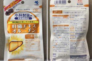 小林製薬の「肝臓エキス オルニチン」