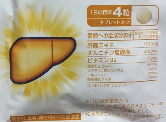 小林製薬の「肝臓エキス オルニチン」の基本情報