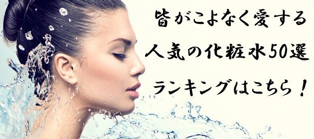 化粧水ランキング