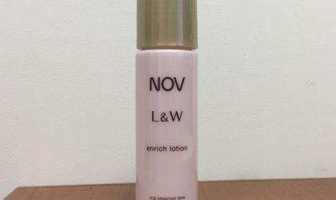 NOV『L&W エンリッチローション』