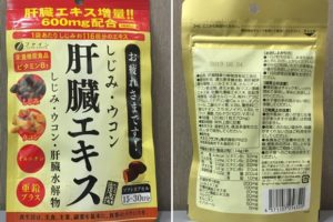 オリヒロの「しじみ牡蠣 ウコンの入った肝臓エキス」