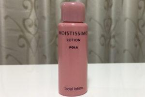 POLAのモイスティシモ ローション