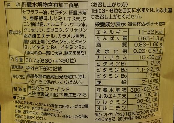 ファインの「しじみウコン肝臓エキス」の基本情報