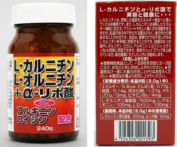 ユウキ製薬の「L-オルニチン+L-カルニチン+α-リポ酸」