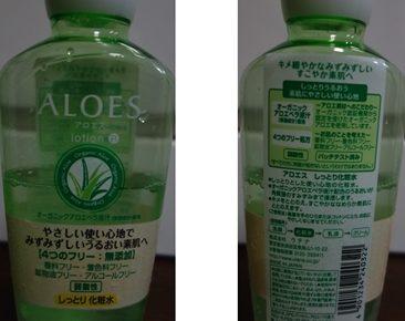 アロエスの化粧水