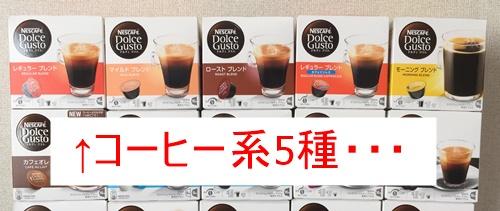 ドルチェグストのコーヒー系5種