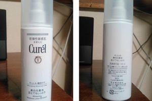 キュレルの化粧水