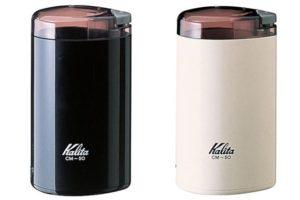 カリタの電動コーヒーミルCM-50
