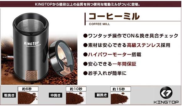 KingTopのコーヒーミルの特徴