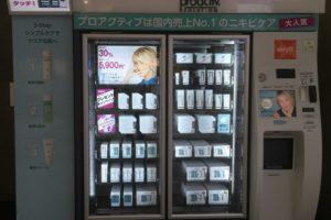 横浜にあるプロアクティブの自動販売機