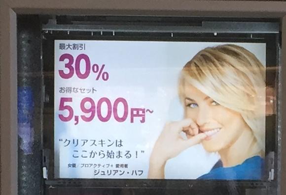 プロアクティブの自動販売機は定価の30%OFFで購入できる
