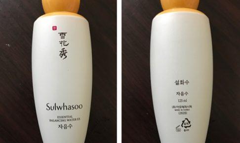 韓方化粧水「雪花秀(ソルファス)」