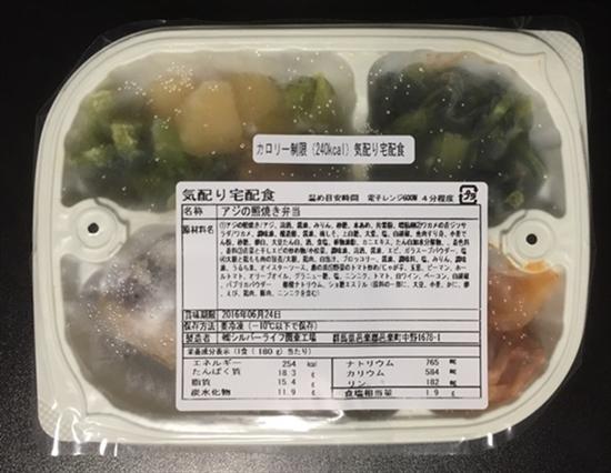 冷凍弁当「アジの照焼き弁当」解凍前