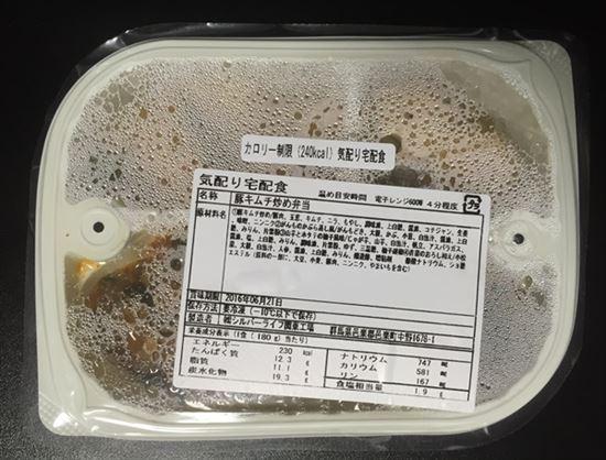 """""""冷凍弁当「豚キムチ炒め弁当」解凍後"""