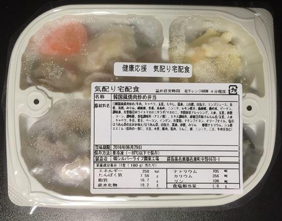 冷凍弁当「韓国風焼肉炒め弁当」解凍前