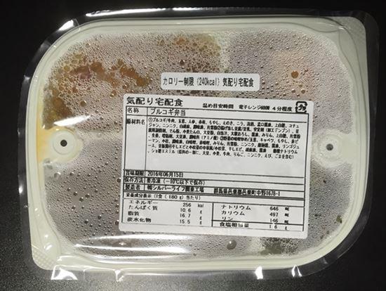 冷凍弁当「プルコギ弁当」解凍後
