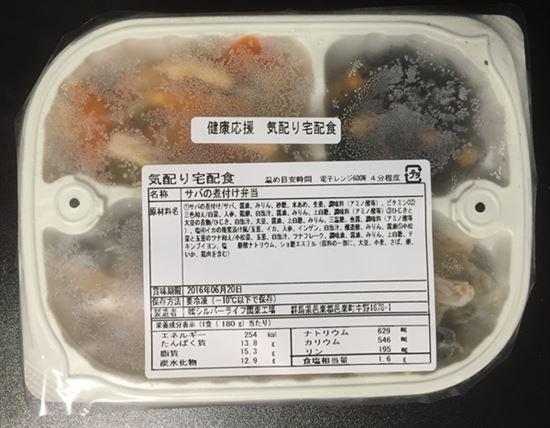冷凍弁当「サバの煮付け弁当」解凍前