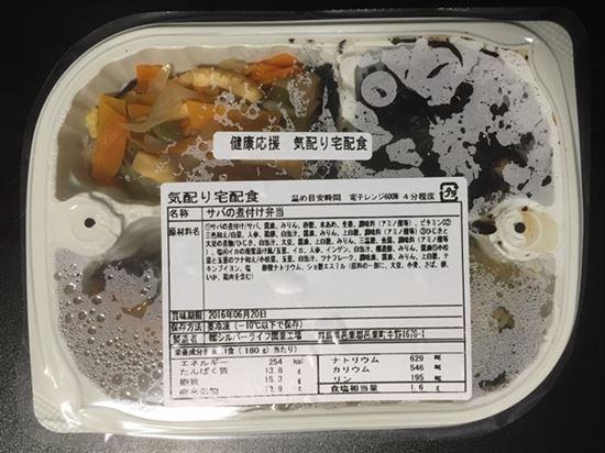 冷凍弁当「サバの煮付け弁当」解凍後
