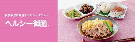 タイヘイファミリーセットの健康的な冷凍弁当