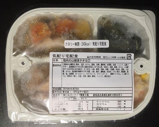 冷凍弁当「鶏肉の山賊焼き弁当」解凍前