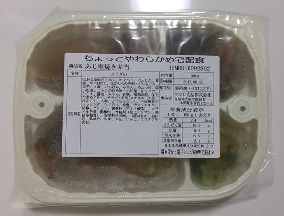 冷凍弁当「あじ塩焼き弁当」解凍前