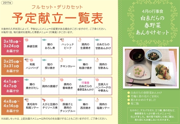 美健倶楽部の冷凍弁当の献立表