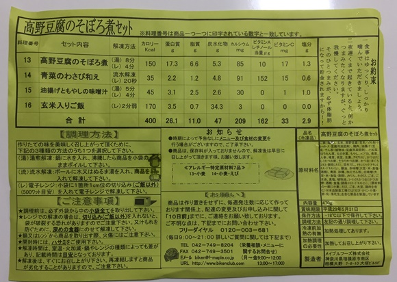 美健倶楽部の冷凍弁当の成分表
