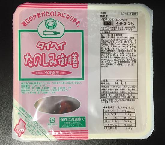 冷凍弁当「豚角煮御前」解凍前