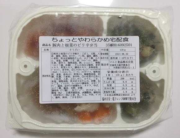 冷凍弁当「豚肉と根菜のピリ辛弁当」解凍前