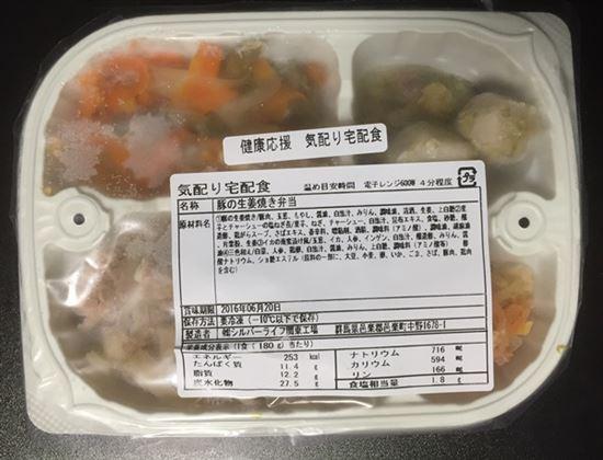 冷凍弁当「豚の生姜焼き弁当」解凍前
