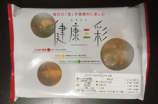 冷凍弁当「さけのちゃんちゃん焼き」解凍前