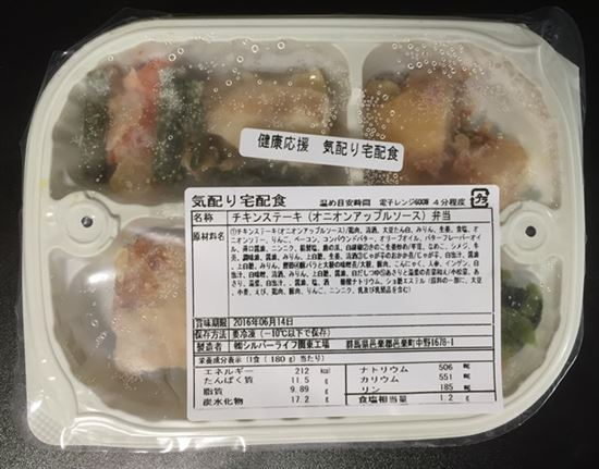 冷凍弁当「チキンステーキ弁当」解凍前