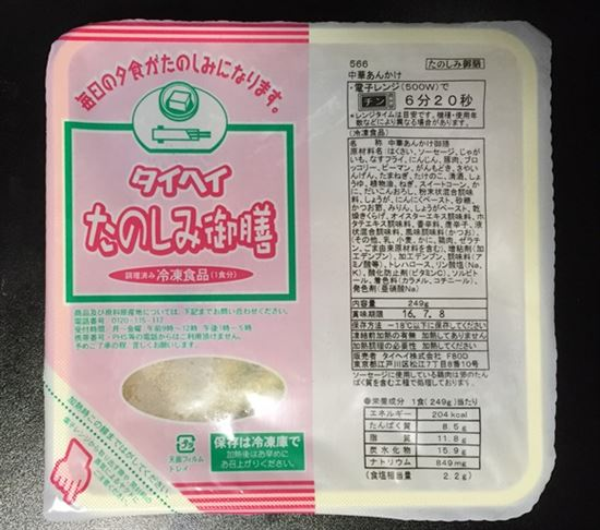 冷凍弁当「中華あんかけ御前」解凍前