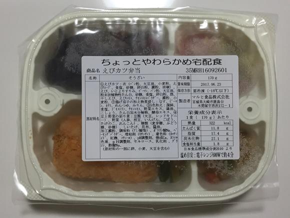 冷凍弁当「えびカツ弁当」解凍前