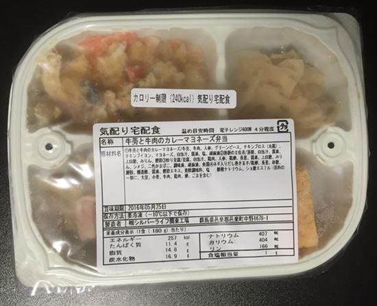 冷凍弁当「牛蒡と牛肉のカレーマヨネーズ弁当」解凍前