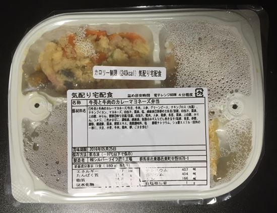冷凍弁当「牛蒡と牛肉のカレーマヨネーズ弁当」解凍後