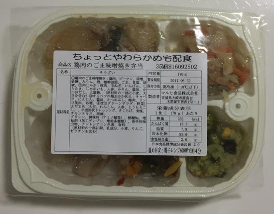 冷凍弁当「鶏肉のごま味噌焼き」解凍前