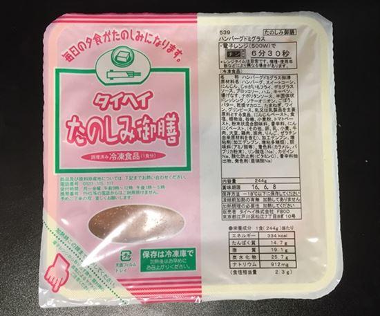 冷凍弁当「ハンバーグドミグラス御前」解凍前