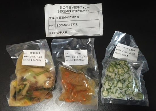 冷凍弁当「冬野菜のすき焼き風セット」解凍前