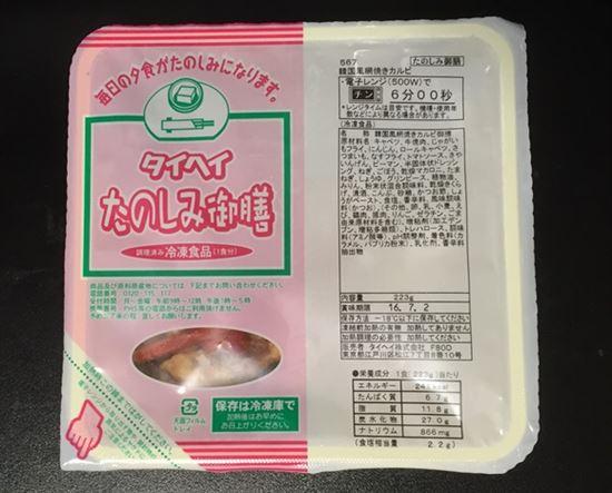 冷凍弁当「韓国風網焼きカルビ御前」解凍前