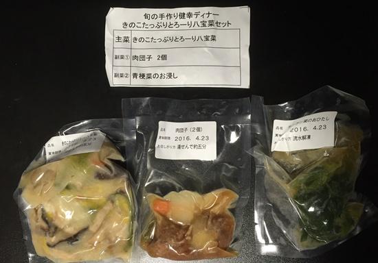 冷凍弁当「きのこたっぷりとろーり八宝菜セット」解凍前